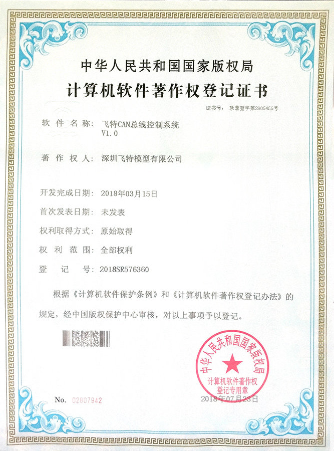 Copyright Registration Certificate of FEETECH CAN Bus Control System