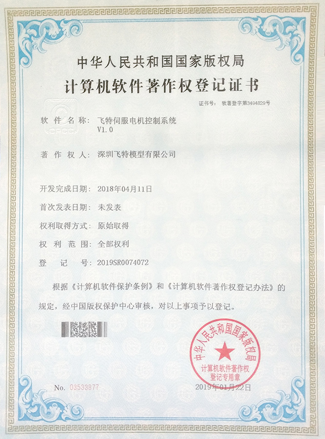 Copyright Registration Certificate of FEETECH Servo Motor Control System