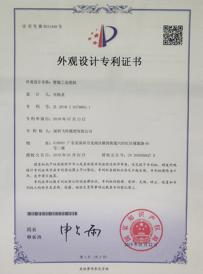 Appearance Patent of Intelligent Industrial Servo(SM29)